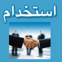 سوالات تخصصی دستیاران ستادی دستگاه های اجرایی (دولتی)