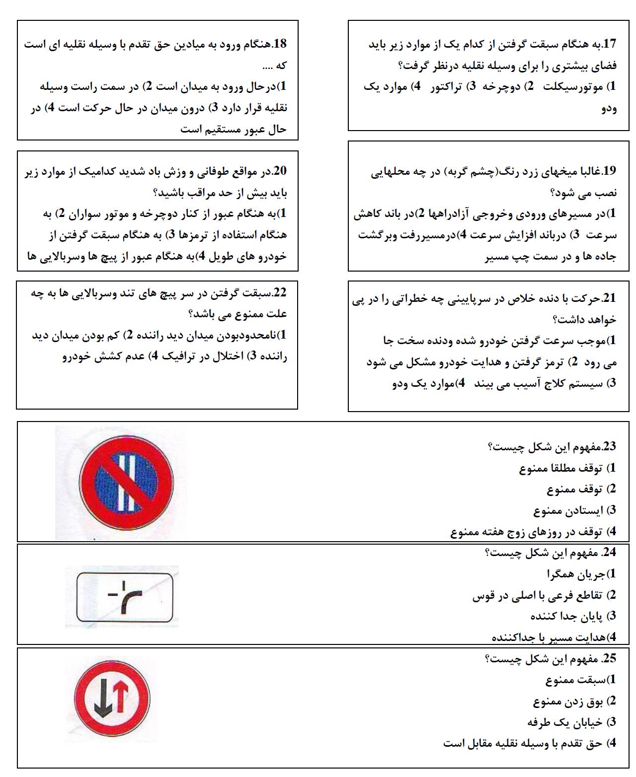 نمونه سوال آیین نامه راهنمایی و رانندگی