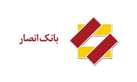 گزارش کارآموزی در بانک انصار