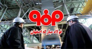 نمونه سوالات فولاد مبارکه اصفهان
