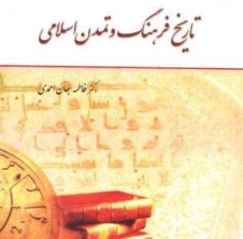 نمونه سوال تاریخ فرهنگ و تمدن اسلامی فاطمه جان احمدی