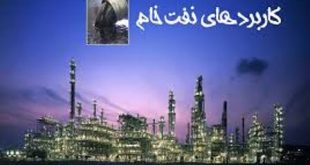 دانلود پاورپوینت در مورد نفت