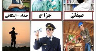 ورزش ها به زبان عربی با تصویر