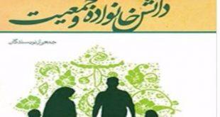 دانلود خلاصه کتاب دانش خانواده و جمعیت