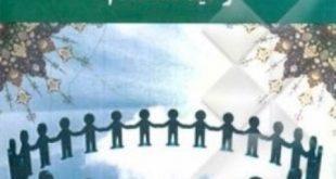 دانلود خلاصه کتاب اصول و مبانی مدیریت از دیدگاه اسلام مقیمی