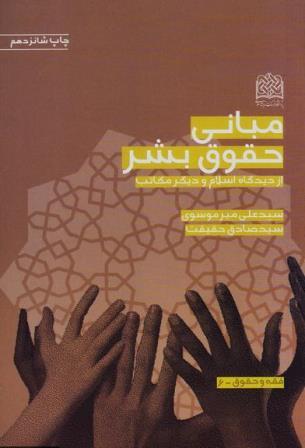 خلاصه کتاب حقوق بشر از دیدگاه اسلام