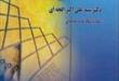 خلاصه کتاب مدیریت اسلامی دکتر افجه ای