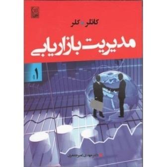 دانلود خلاصه کتاب مدیریت بازاریابی کاتلر