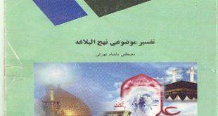 دانلود خلاصه تفسیر موضوعی نهج البلاغه دلشاد تهرانی