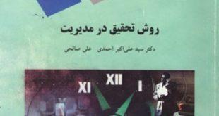 دانلود کتاب روش تحقیق در مدیریت pdf