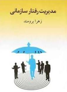 کتاب مدیریت رفتار سازمانی زهرا برومند