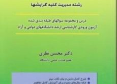 دانلود خلاصه کتاب اقتصاد کلان محسن نظری