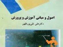 اصول و مبانی آموزش و پرورش علی تقی پور ظهیر