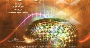دانلود کتاب نظریه های مشاوره و روان درمانی کوری
