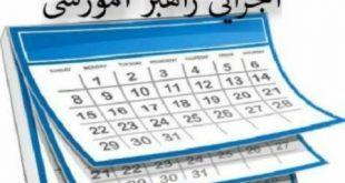 دانلود تقویم اجرایی راهبران آموزشی