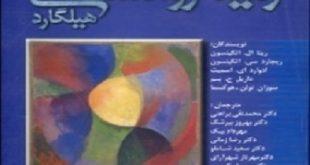 کتاب زمینه روانشناسی هیلگارد ترجمه دکتر براهنی
