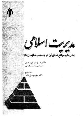 دانلود کتاب مدیریت اسلامی حسن عابدی جعفری