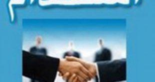 دانلود سوالات صندوق کارآفرینی امید