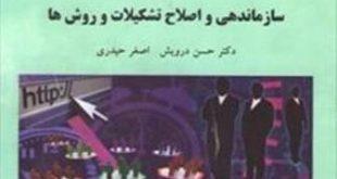 دانلود کتاب سازماندهی و اصلاح تشکیلات و روشها پیام نور