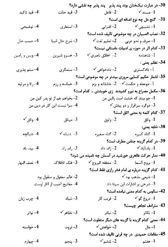 سوالات استخدام شرکت پالایش نفت اصفهان