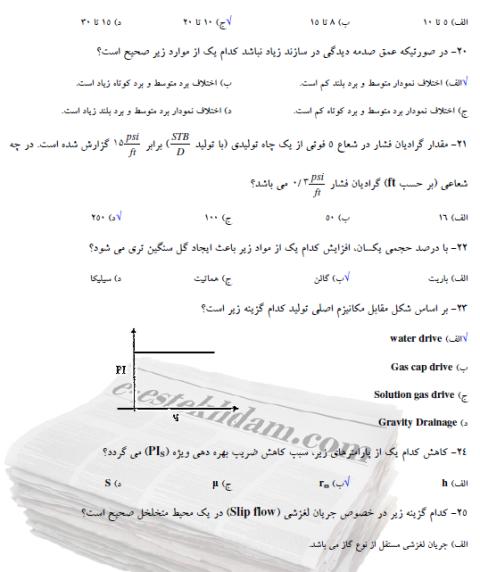نمونه سوالات استخدامی وزارت نفت مهندسی برق