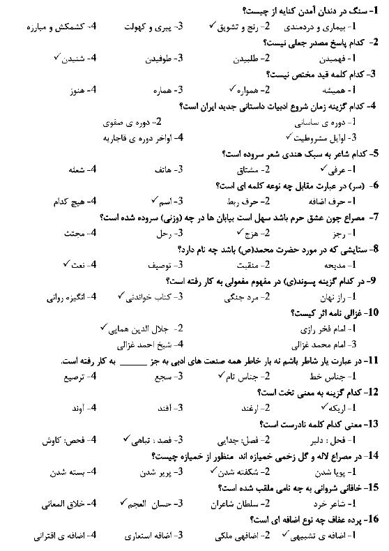 نمونه سوالات شرکت پالایش نفت اصفهان