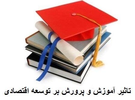 مقاله تاثیر آموزش و پرورش بر توسعه اقتصادی